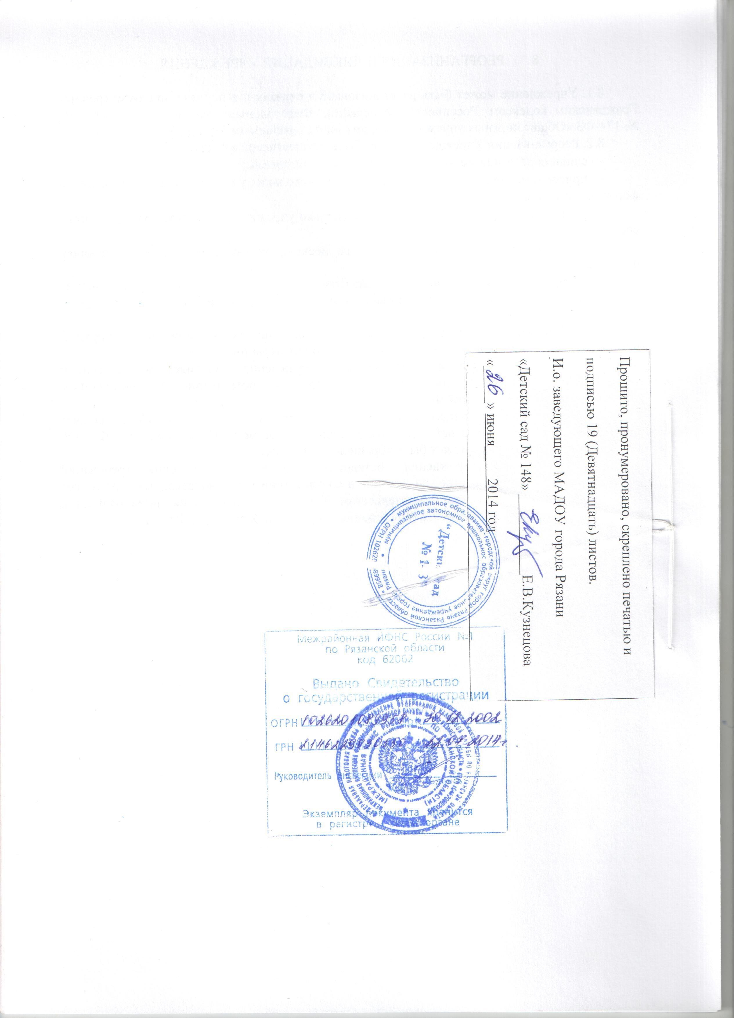 Как сшивать документы для налоговой по требованию: заверка бумаг 9